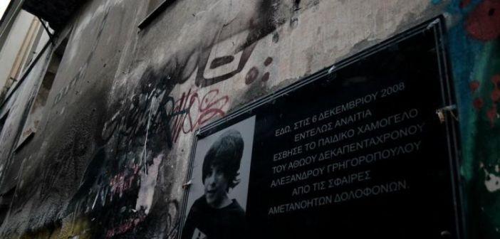 Καταλήψεις σε σχολεία του Αγρινίου για την επέτειο μνήμης του Αλέξη Γρηγορόπουλου