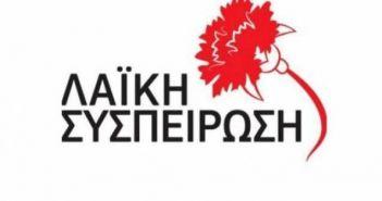 Λαϊκή Συσπείρωση Δυτικής Ελλάδας: Όχι στην επέκταση του ωραρίου στην Ναύπακτο που καταστρατηγεί το ωράριο των εμποροϋπαλλήλων