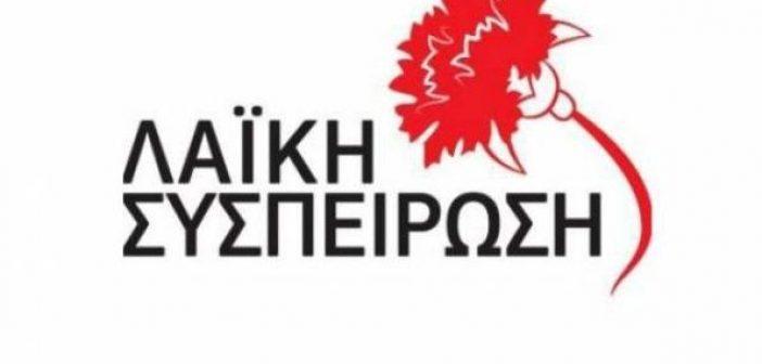 Κατατέθηκε στο Πρωτοδικείο Αγρινίου το ψηφοδέλτιο της «Λαϊκής Συσπείρωσης» Θέρμου