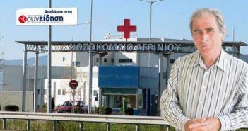 Βαθιά ανάσα στα οικονομικά του Νοσοκομείου Αγρινίου! (HXHTIKO)
