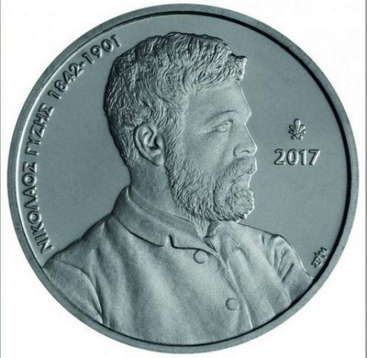 Αυτό είναι το πρώτο ελληνικό νόμισμα των 5 ευρώ (ΔΕΙΤΕ ΦΩΤΟ)
