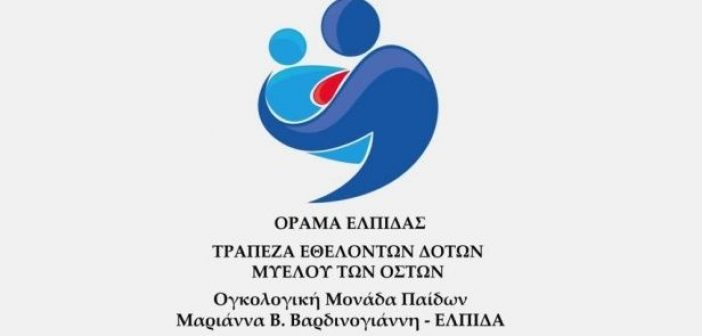 Στο Μεσολόγγι θα φιλοξενηθεί το «Όραμα Ελπίδας»