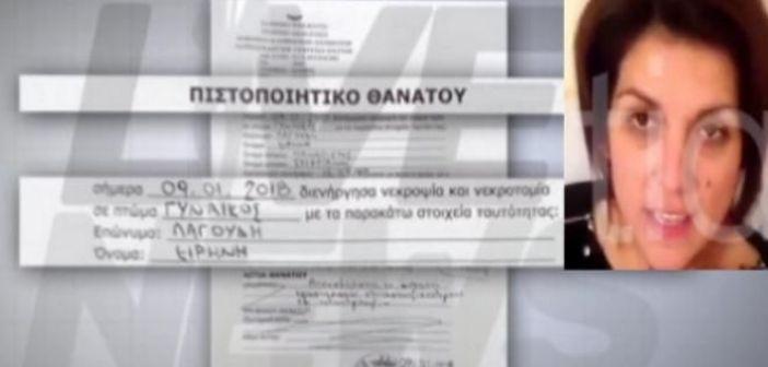 Αυτό είναι το πιστοποιητικό θανάτου της Ειρήνης Λαγούδη! (VIDEO)