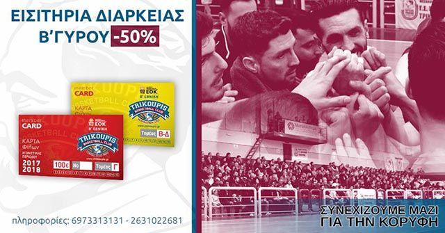 Εισιτήρια διάρκειας Β γύρου με έκπτωση 50% στον Χαρίλαο Τρικούπη