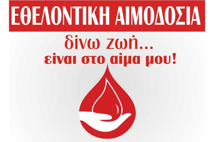 Τα αποτελέσματα των εκλογών του Συλλόγου Εθελοντών Αιμοδοτών Αγρινίου