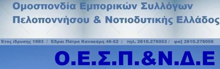 Αποτέλεσμα εικόνας για Ο.Ε.Σ.Π.& Δ.Ε.