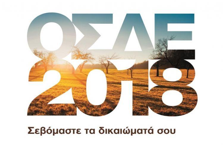 ΟΣΔΕ 2018 και εγγραφή στο Μητρώο Αγροτών και Αγροτικών Εκμεταλλεύσεων
