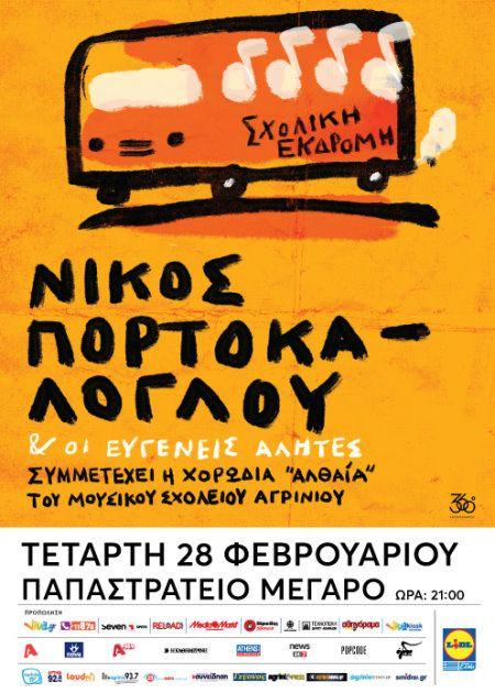 """Αγρίνιο: Νίκος Πορτοκάλογλου και """"Ευγενείς Αλήτες"""" στο Παπαστράτειο Μέγαρο"""
