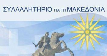 """Πάτρα: Ακυρώθηκε και το δεύτερο συλλαλητήριο για την Μακεδονία – Καταγγελία """"φωτιά"""" για τους διοργανωτές"""