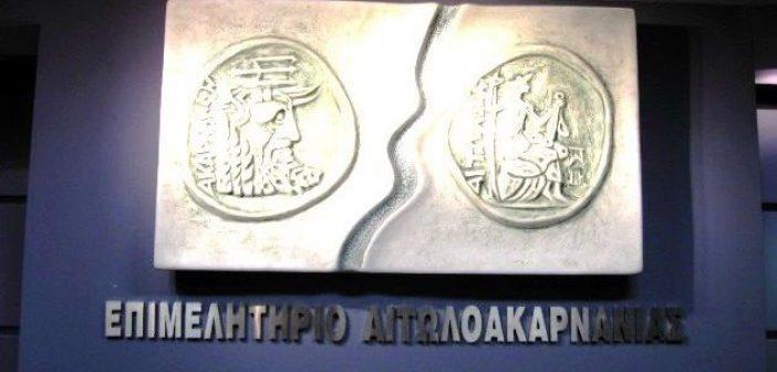 Επιμελητήριο Αιτωλοακαρνανίας: Ευρωπαϊκά προγράμματα προώθησης ευρωπαϊκών επιχειρήσεων EU Gateway 2019