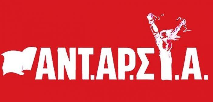 Το ψηφοδέλτιο της ΑΝΤΑΡΣΥΑ στην Αιτωλοακαρνανία