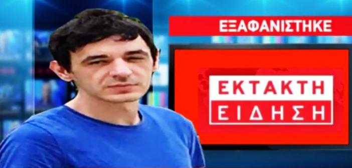 Έρευνες για 32χρονο από τη Ναύπακτο – Εξαφανίστηκε στο Κουτσοπόδι Άργολίδας (ΔΕΙΤΕ VIDEO + ΦΩΤΟ)