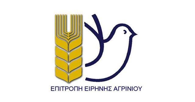 Εκδήλωση από την Επιτροπή Ειρήνης Αγρινίου