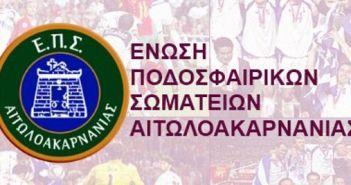 ΕΠΣ Αιτωλοακαρνανίας: Αναστολή διεξαγωγής όλων των πρωταθλημάτων