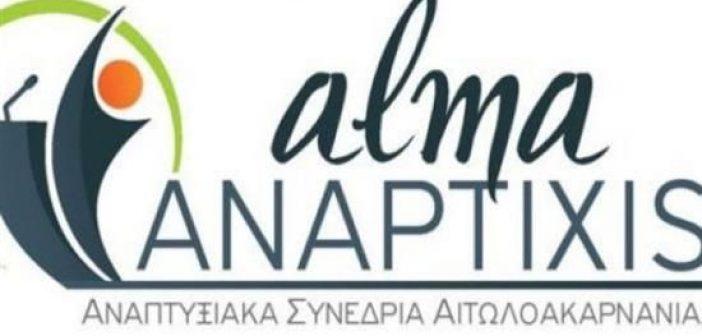 «Alma Anaptixis»: Στους ρυθμούς του 1ου Αναπτυξιακού Συνεδρίου η Αιτωλοακαρνανία