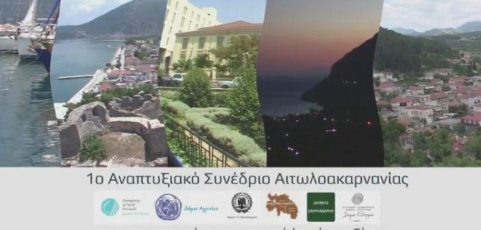Η Ε.Ρ.Τ. Χορηγός Επικοινωνίας του 1ου Αναπτυξιακού Συνεδρίου Αιτωλοακαρνανίας (ΔΕΙΤΕ VIDEO)