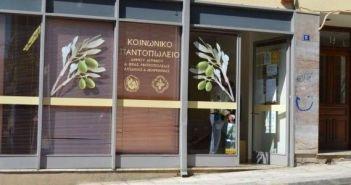Τα δικαιολογητικά για ένταξη στο Κοινωνικό Παντοπωλείο του δήμου Αγρινίου