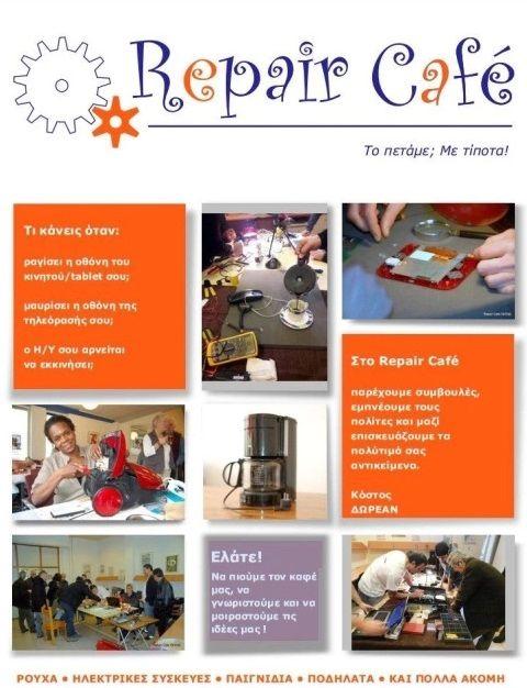 Repair Café: Το πετάμε; Με τίποτα!» – 10 Ιουνίου στο Τρικούπειο Πολιτιστικό Κέντρο Μεσολογγίου