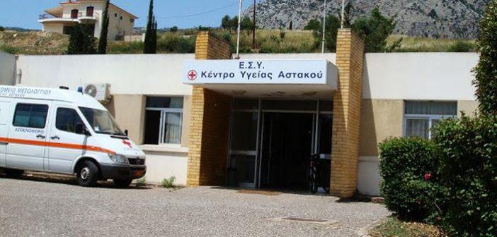Κέντρο Υγείας Αστακού: Καταγγέλλουν ιδιώτη γιατρό για επίθεση!