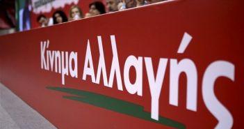 Κίνημα Αλλαγής – Δυτική Ελλάδα: Σύσκεψη για τις περιφερειακές εκλογές