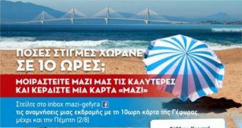 10ωρη Κάρτα «ΜΑΖΙ» της Γέφυρας: Ταξιδεύεις, περιγράφεις, διαγωνίζεσαι, κερδίζεις…