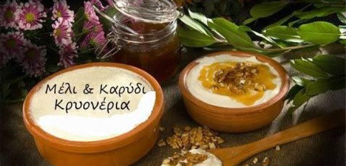 Γιορτή μελιού & καρυδιού στα Κρυονέρια Ναυπακτίας