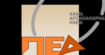 Η Περιφερειακή Ένωση Δήμων Δυτικής Ελλάδας για την διαγραφή και την ρύθμιση χρεών δημοτών