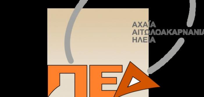 ΠΕΔ Δυτικής Ελλάδας: «Να αποσυρθεί η απόφαση για τα ταμειακά διαθέσιμα των Δήμων»
