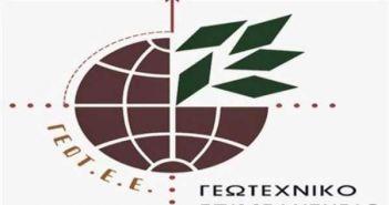 ΓΕΩΤΕΕ Δυτικής Στερεάς Ελλάδας: Συγκρότηση Επιστημονικών Επιτροπών και Μητρώου Ελευθέρων Επαγγελματιών Γεωτεχνικών