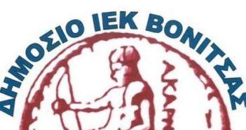 Εκπρόθεσμες εγγραφές στο Δ.ΙΕΚ Βόνιτσας