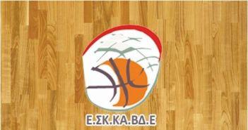ΕΣΚΑΒΔΕ: Απόφαση – σταθμός της Ένωσης για τους προπονητές