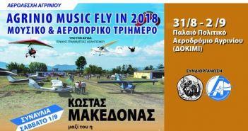 """Με θετικές εντυπώσεις ολοκληρώθηκε το 1ο """"AGRINIO MUSIC FLY IN 2018"""" που διοργάνωσε η Αερολέσχη Αγρινίου στο Παλαιό Πολιτικό Αεροδρόμιο Αγρινίου (ΦΩΤΟ + ΒΙΝΤΕΟ)"""