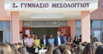 Η Έναρξη της νέας σχολικής χρονιάς στο Μεσολόγγι (ΔΕΙΤΕ ΦΩΤΟ)