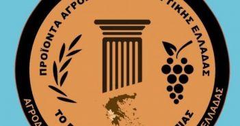 Στο διαδίκτυο η Αγροτοδιατροφική Σύμπραξη της Περιφέρειας Δυτικής Ελλάδας