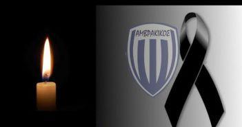 Αμβρακικός Βόνιτσας: Συλλυπητήρια ανακοίνωση για τον θάνατο του παλαίμαχου ποδοσφαιριστή Λεωνίδα Μπαρκούζου