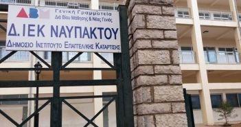 Υποβολή δικαιολογητικών σπουδαστών για εγγραφή στο Δ.ΙΕΚ Ναυπάκτου