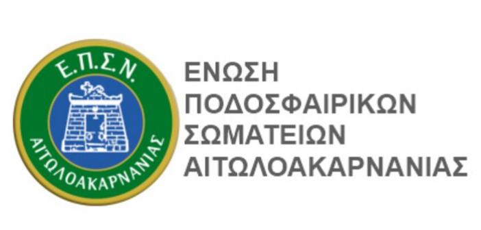 ΕΠΣ Αιτωλοακαρνανίας: Προεπιλογή ποδοσφαιριστών Κ12 και Κ14 στο δημοτικό γήπεδο Αμφιλοχίας