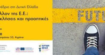 """Δυτική Ελλάδα: Περιφερειακό Συνέδριο """"Η συζήτηση για το μέλλον της Ευρώπης: Ελλάδα- Ευρώπη, Προκλήσεις και Προοπτικές"""""""