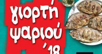 Αναβάλλεται για το Σάββατο 6 Οκτωβρίου η Γιορτή Ψαριού στο Αιτωλικό