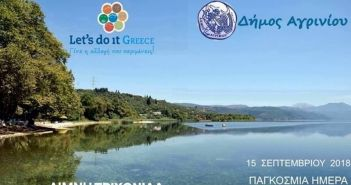 Ο Δήμος Αγρινίου συμμετέχει στην Παγκόσμια Ημέρα Καθαρισμού της Γης