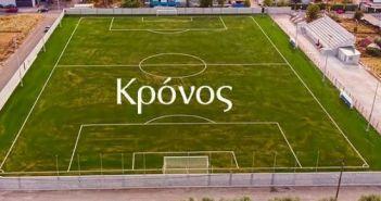 Το γήπεδο του Αγίου Κωνσταντίνου από ψηλά (VIDEO)