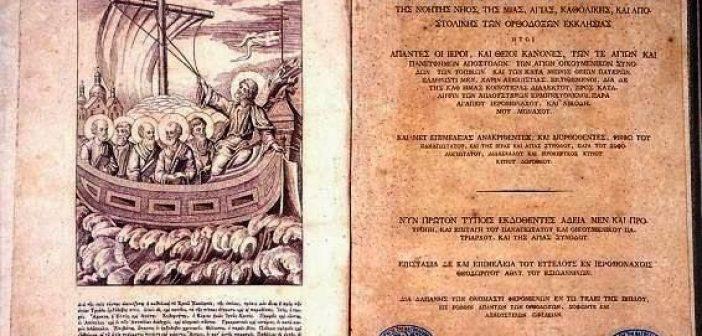 Ἱεροί Κανόνες καί Οἰκουμενικό Πατριαρχεῖο – Τοῦ Μητροπολίτου Ναυπάκτου καί Ἁγίου Βλασίου κ. Ἱεροθέου