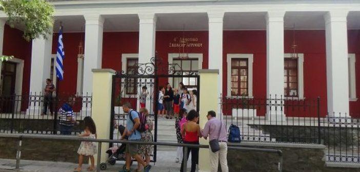 Το νέο ΔΣ του Συλλόγου Γονέων & Κηδεμόνων του 4ου Δημοτικού Σχολείου Αγρινίου