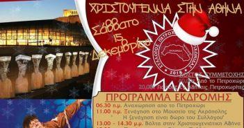 Χριστούγεννα στην Αθήνα για τον Σύλλογο Πετροχωριτών Τριχωνίδας
