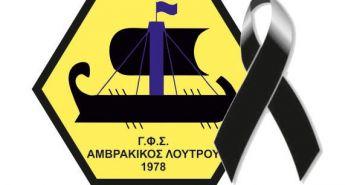 Αμβρακικός Λουτρού: Συλλυπητήρια ανακοίνωση για τον θάνατο του Επαμεινώνδα Θώμου