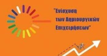 """Με 7.800.000 εκατ. ευρώ χρηματοδοτείται από την Περιφέρεια Δυτικής Ελλάδας η """"Ενίσχυση των Δημιουργικών Επιχειρήσεων"""""""