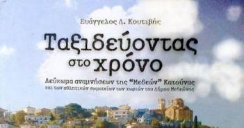 """Βόνιτσα: Κυκλοφορεί η Β' έκδοση του βιβλίου """"Ταξιδεύοντας στο χρόνο"""" (ΔΕΙΤΕ ΦΩΤΟ)"""