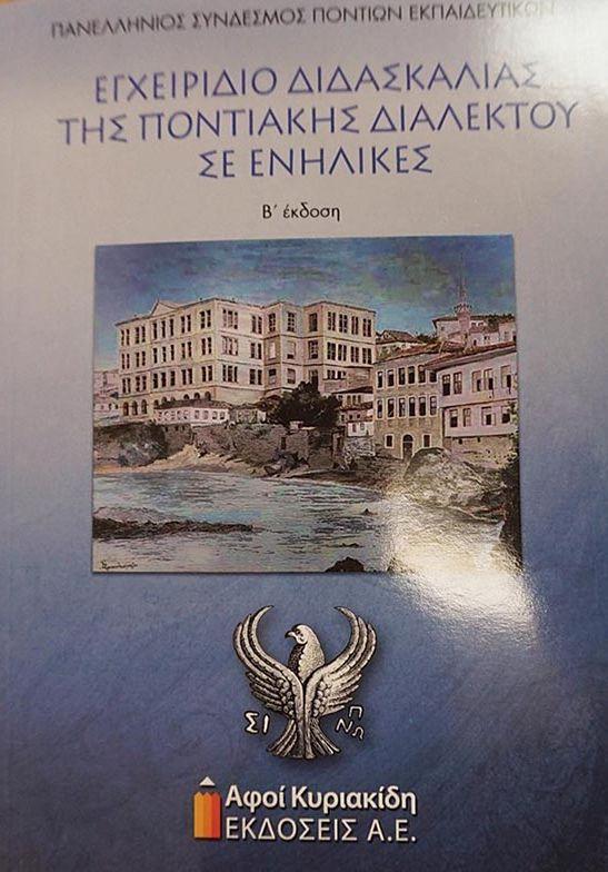 ekdosi-pontiaki-dialektos1
