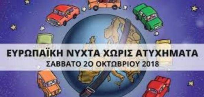 Σε Αγρίνιο και Μεσολόγγι η δράση «Νύχτα χωρίς Ατυχήματα» από την Περιφέρεια Δυτικής Ελλάδας και το Ι.Ο.Α.Σ. «ΠΑΝΟΣ ΜΥΛΩΝΑΣ»