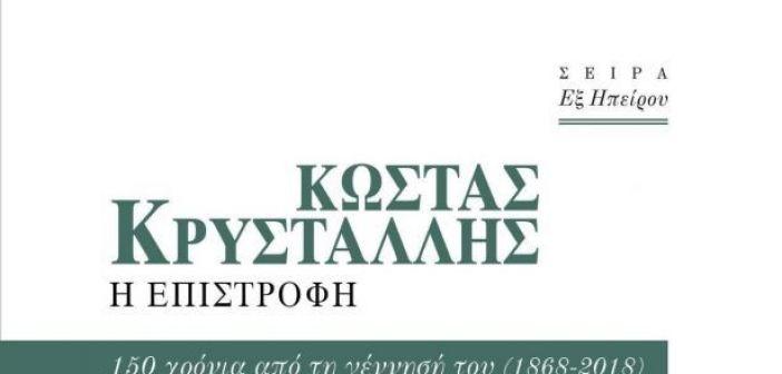 Δήμος Θέρμου: Μουσικοθεατρικό αφιέρωμα στον Κώστα Κρυστάλλη (ΔΕΙΤΕ ΦΩΤΟ)